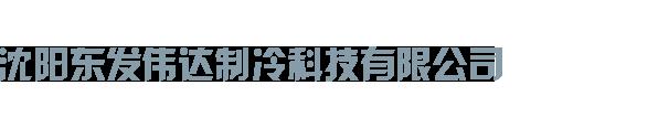 沈阳东发伟达制冷科技有限公司